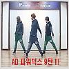 AD 파워믹스 9탄 (안미혜)