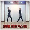 안미혜 트로트믹스4탄(안미혜)