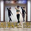 AD 파워믹스 12탄 (안미혜)