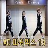 AD 파워믹스13탄 (안미혜)