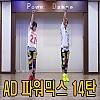 AD파워믹스 14탄(안미혜)