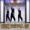 안미혜 트로트믹스6탄(안미혜)