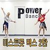 미스트롯 믹스 2탄(홍자.김나희) 안미혜