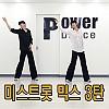 미스트롯 믹스 3탄(송가인-무명배우)파워후니