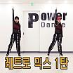 레트로 믹스 1탄 (안미혜)
