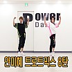 안미혜 트로트믹스 8탄 (안미혜)